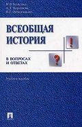 Ирина Валерьевна Ткаченко -Всеобщая история в вопросах и ответах