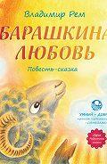Владимир Рем -Барашкина любовь
