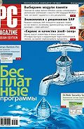 PC Magazine/RE -Журнал PC Magazine/RE №04/2009