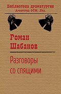 Роман Шабанов -Разговоры со спящими