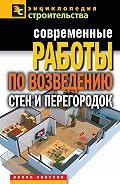 Галина Серикова - Современные работы по возведению стен и перегородок