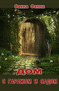 Фаина Фанни -Дом с гаражом и садом