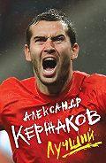 Александр Кержаков - Лучший