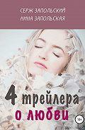 Нина Запольская -4 трейлера о любви
