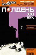 Коллектив Авторов - Полдень, XXI век (июнь 2010)