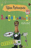Наталья Александрова - Заколдованное колье