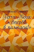 Виталий «Африка» - Terra Nova: «Вперёд, впампасы!»
