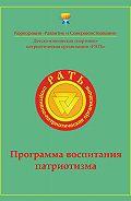 Коллектив Авторов -Программа воспитания патриотизма «Рать»