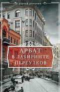 Сергей Романюк -Арбат. В лабиринте переулков