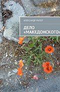 Александр Ралот -Дело «Македонского»