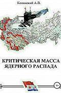 Анатолий Козинский -Критическая масса ядерного распада. Книга первая. Гардемарины подводного плавания