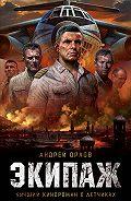 Андрей Орлов -Экипаж. Предельный угол атаки