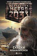 Андрей Гребенщиков -Метро 2033. Сказки Апокалипсиса (сборник)