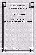 Ольга Коршунова -Преступления экстремистского характера