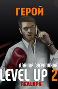 Данияр Саматович Сугралинов -Level Up. Герой