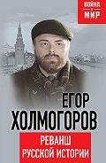 Егор Холмогоров - Реванш русской истории
