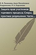 Е. В. Пименова -Защита прав участников торгового процесса. Споры, практика разрешения, часто задаваемые вопросы и ответы на них