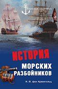 Иоганн Вильгельм фон Архенгольц - История морских разбойников (сборник)
