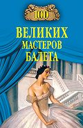 Далия Трускиновская - 100 великих мастеров балета