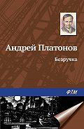 Андрей Платонович Платонов -Безручка