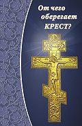 Елена Зубова - От чего оберегает крест?