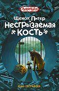 Юлия Евграфова - Щенок Питер и Несгрызаемая Кость
