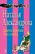 Наталья Александрова - Диета против пистолета