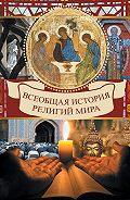 В. Д. Карамазов -Всеобщая история религий мира