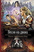 Оксана Панкеева -Песня на двоих