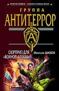 Максим Шахов -Сюрприз для «воинов Аллаха»