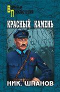 Ник. Шпанов - Красный камень (сборник)