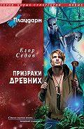 Егор Седов -Призраки Древних