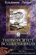 Лавров Владимир - Часть 2. Сопротивление материалов