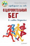 Роман Станкевич -Оздоровительный бег в любом возрасте. Проверено на себе