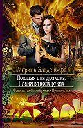 Марина Эльденберт -Поющая для дракона. Пламя в твоих руках