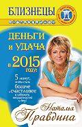 Наталия Правдина - Близнецы. Деньги и удача в 2015 году!