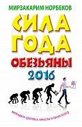 Мирзакарим Норбеков -Сила года Обезьяны. Календарь здоровья, красоты и твоих побед 2016