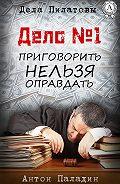 Антон Паладин - Дело № 1. Приговорить нельзя оправдать