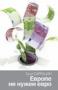 Тило Саррацин -Европе не нужен евро