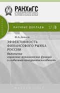 Юрий Данилов -Эффективность финансового рынка России. Выполнение социально-экономических функций и глобальная конкурентоспособность