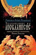 Святитель Андрей  -Толкование на Апокалипсис святого Апостола и Евангелиста Иоанна Богослова. В 24 словах и 72 главах