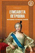 Константин Писаренко -Елизавета Петровна. Наследница петровских времен