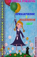Людмила Романова - Приключения в Волшебном лесу