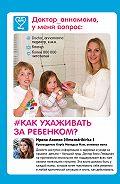 Анна Левадная -Доктор аннамама, у меня вопрос: как ухаживать за ребенком?