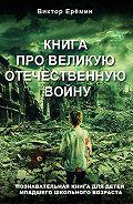 В. Н. Еремин -Книга про Великую Отечественную войну