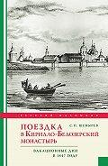 Степан Шевырев - Поездка в Кирилло-Белозерский монастырь. Вакационные дни профессора С. Шевырева в 1847 году