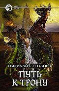 Николай Степанов -Путь к трону