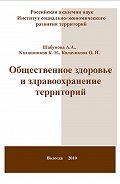 О. Н. Калачикова -Общественное здоровье и здравоохранение территорий
