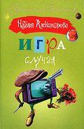 Наталья Николаевна Александрова -Игра случая