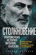 Ксения Каспари - Столкновение. Откровенная история Виталия Калоева